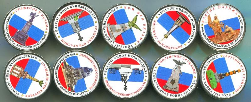 Набор монет бородино цветной 10 тенге 2010 года цена в рублях