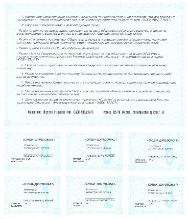 Подарочный сертификат: товар, услуга или деньги?