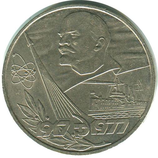 Монета ссср 1917 1977 цена куплю монету 5 рублей 1898 года