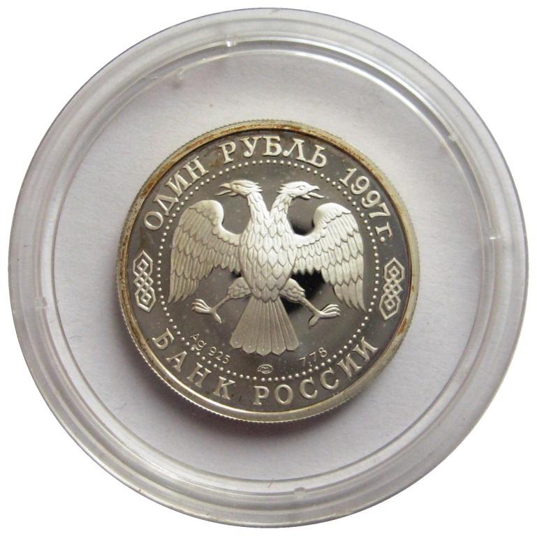 Памятные монеты России из серии «85 -летие