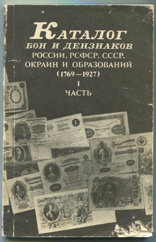 Каталог бон ссср новая купюра в 100 рублей