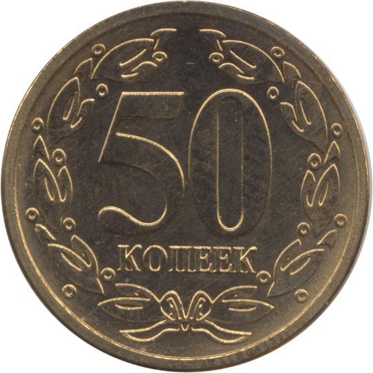 50 копеек пмр 2005 года цена стоимость 15 копеек 1965 года