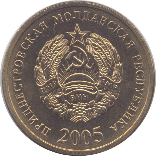 Приднестровская молдавская 50 коп 2005 альбомы от нумизматика