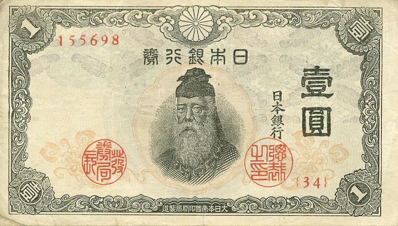1 йена, Япония, 1943 / Аукцион 263 / БУМАЖНЫЕ ДЕНЬГИ (БОНЫ ...