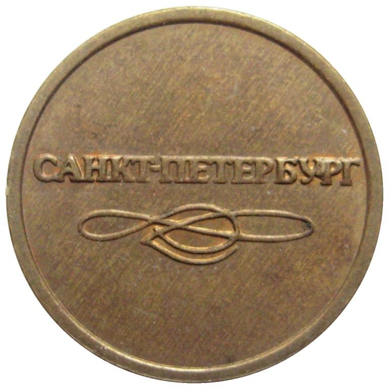 Петербург аукцион нумизматический 100 рублей 1898 года коншин