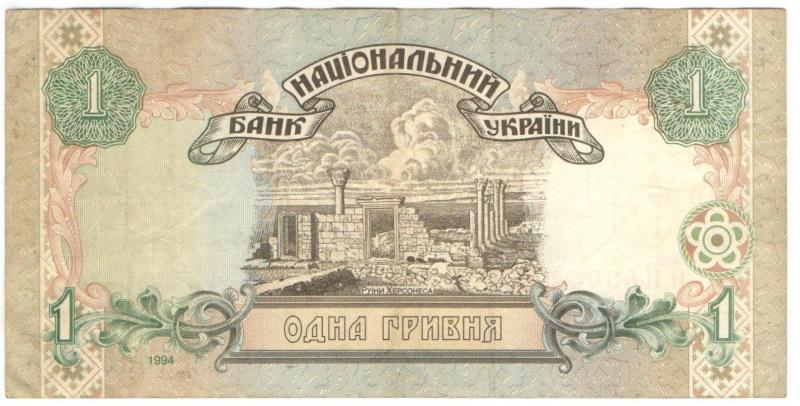 1 гривна 1994 года цена бумажный описание банкнот россии