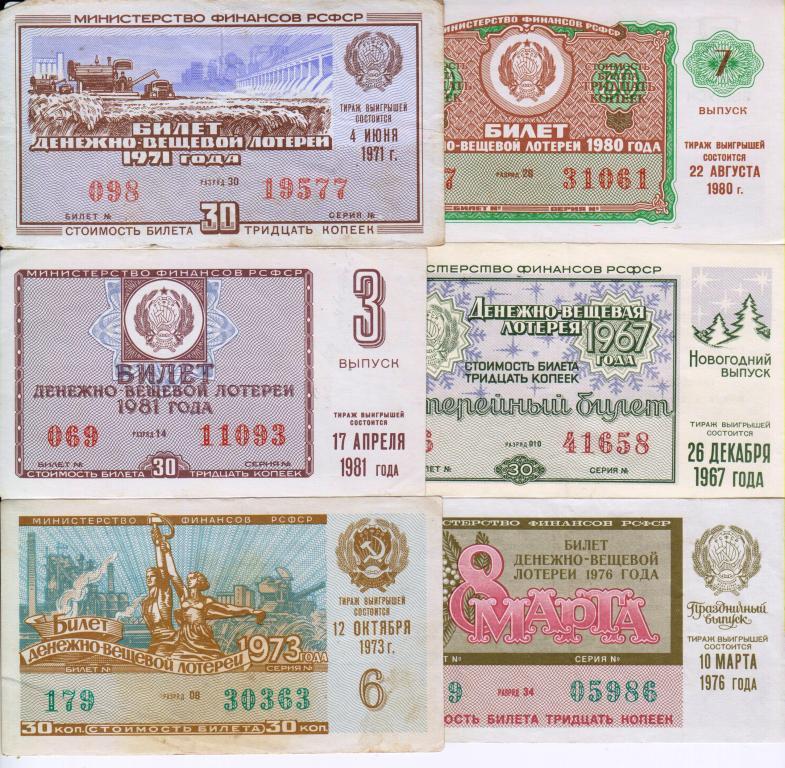lotereynie-bileti-na-dengi