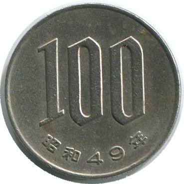 100 йен монета 2 копейки 2008 украина цена