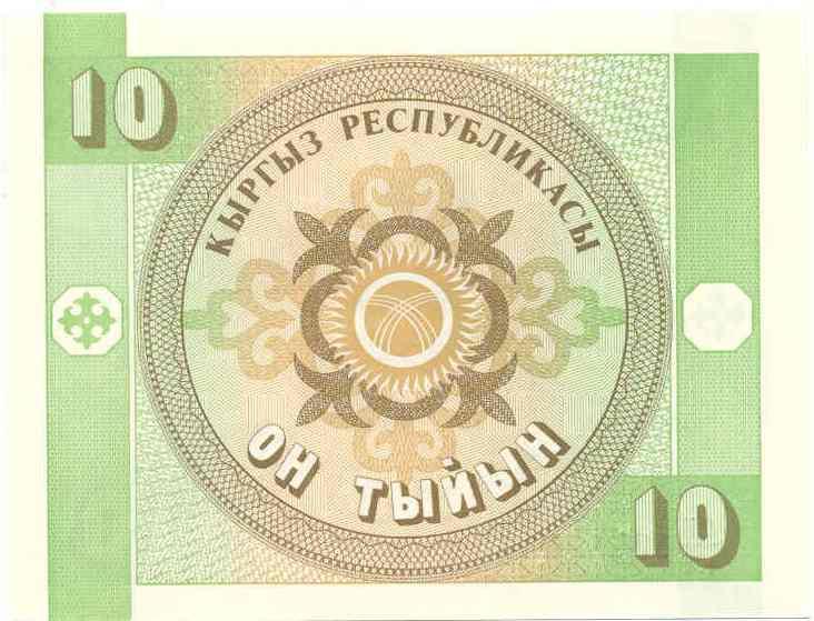 10 тиын приднестровская валюта