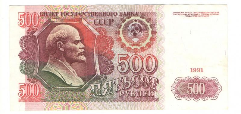 500 рублей 1991 продаю gmaxx 2