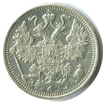 Продажа монет спб 15 копеек 1933 года цена в украине