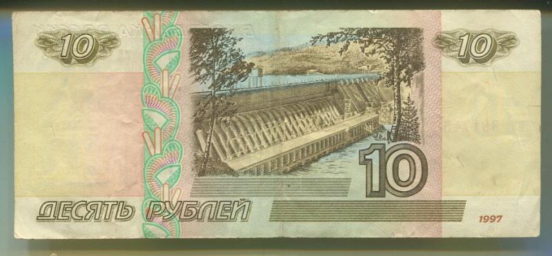10 бумажных рублей 1 2 монета