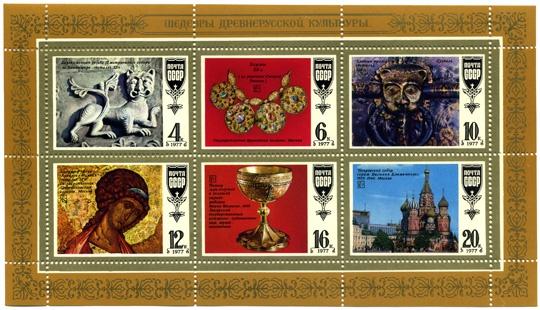 Почтовые марки малый лист ссср 1977