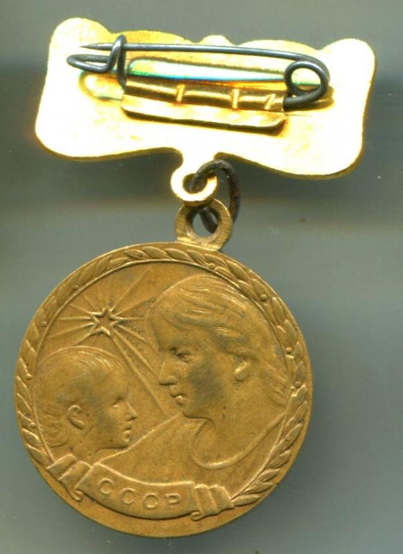 ФАЛЕРИСТИКА * Ордена, медали / Аукцион 297 / Код 114345