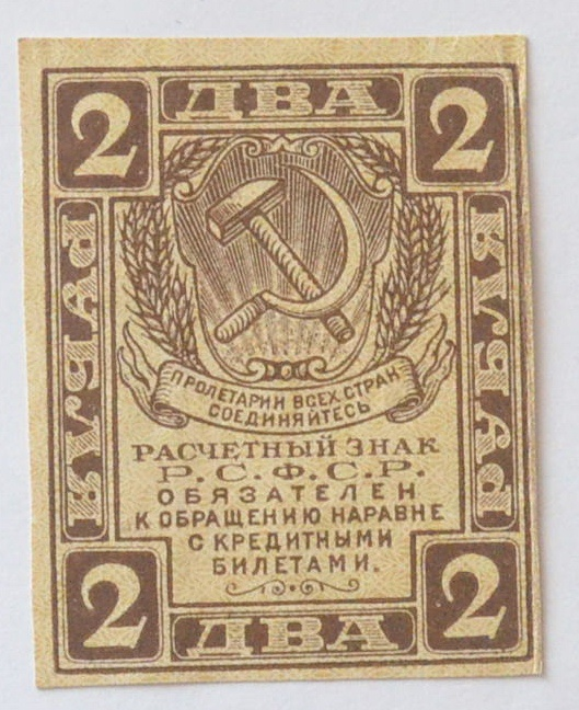 2 рубля бумажные ац пруф новодел что это