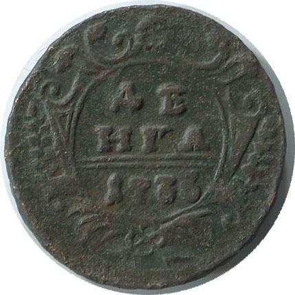 Денга 1733 года цена яфйцыч