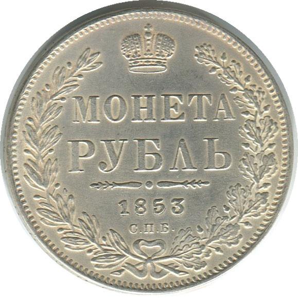 Нумизматический аукцион российских монет продажа монет киров