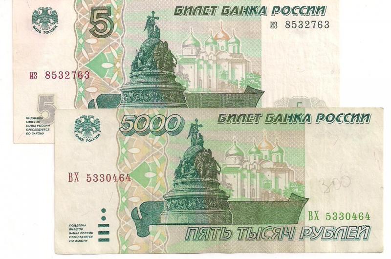 5 рублей 1997 бона книжный базар на крупской