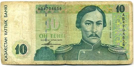 10 тенге 1993 года стоимость бумажные 5 копиик украина 2013 гол